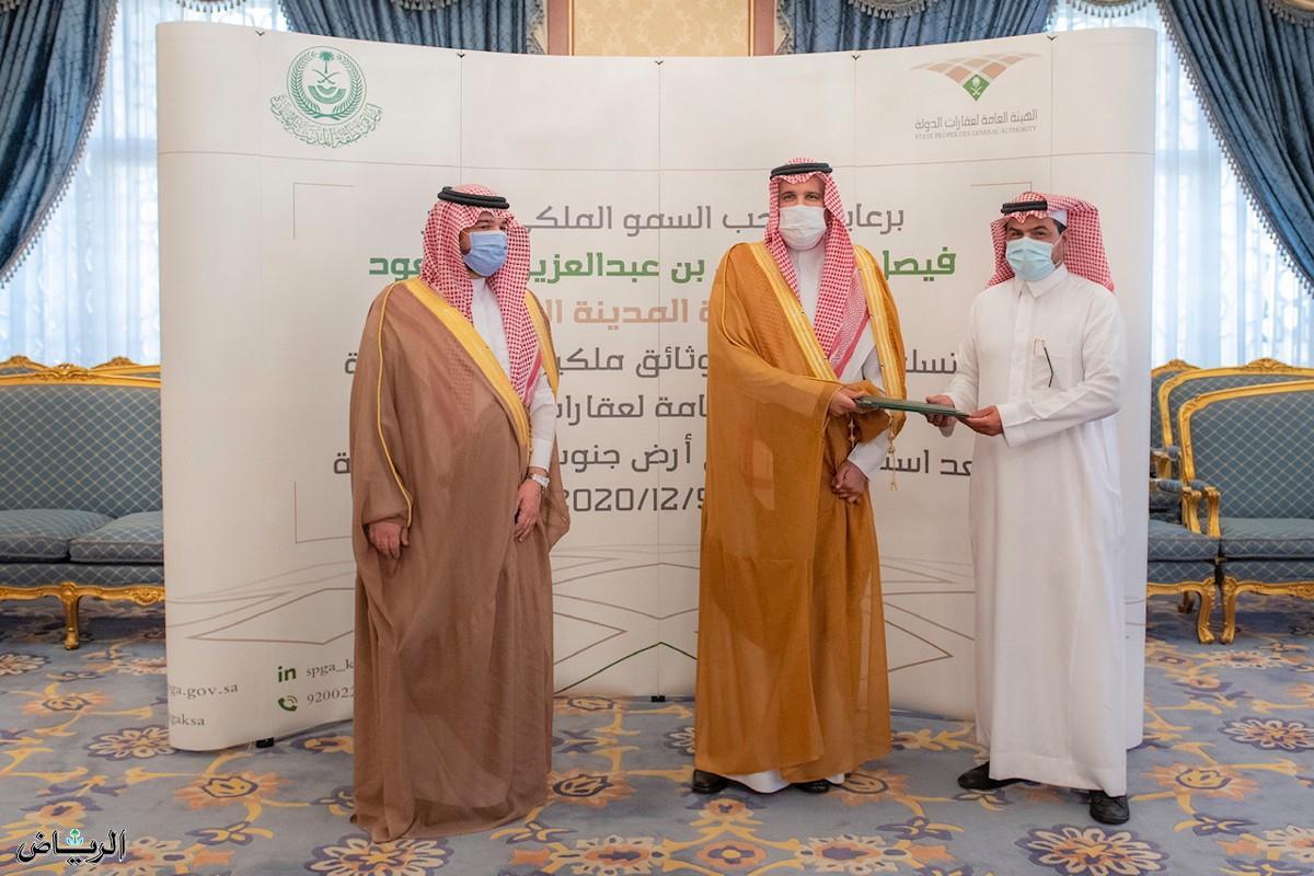 فيصل بن سلمان يسلم وثائق الملكية المحدثة للمواطنين. بحضورمحافظ هيئة عقارات