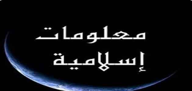 كنز من المعلومات الاسلامية ادخل و كن من الاغنياء