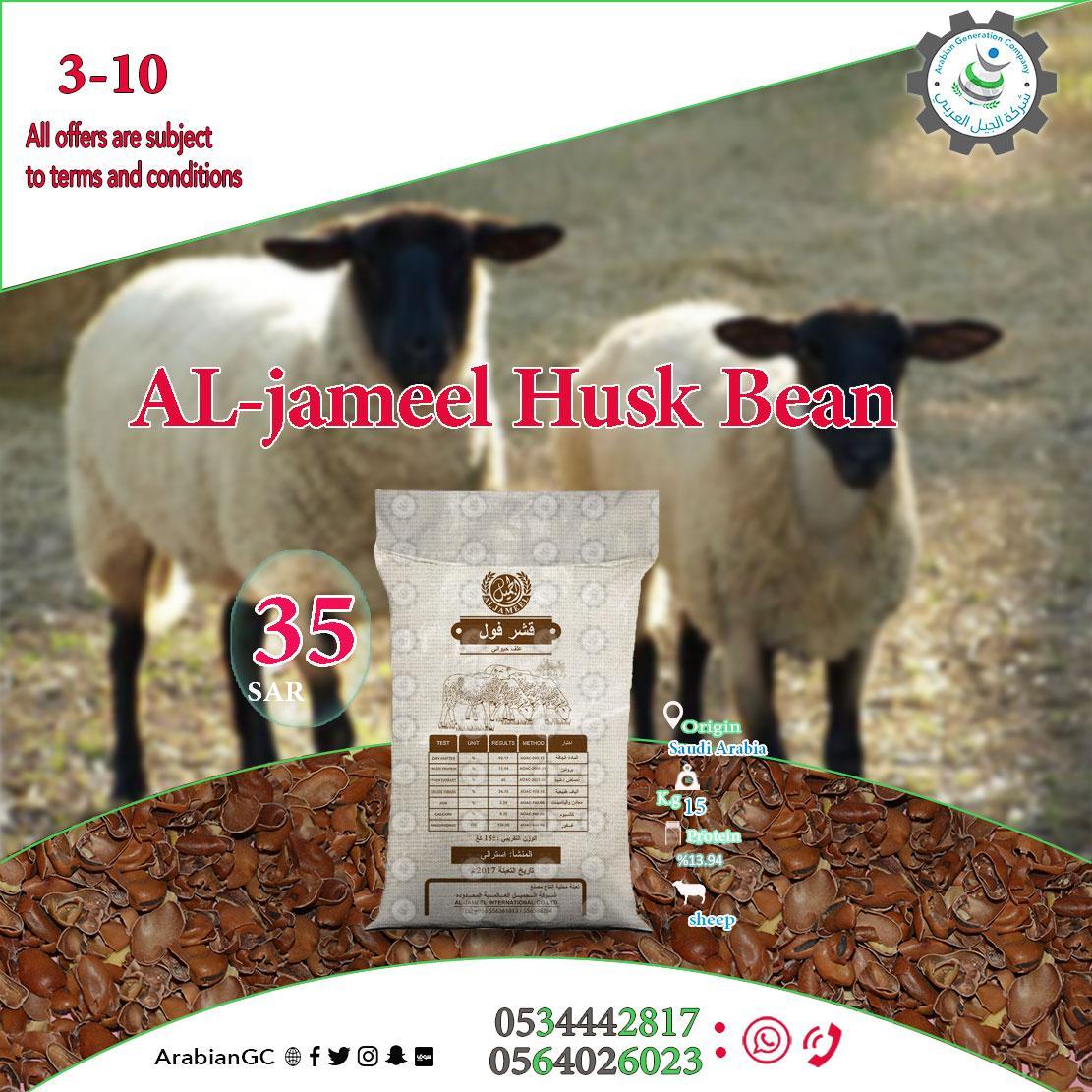 Husk Bean Sale from Arabian d.php?hash=1BBE5R8JK