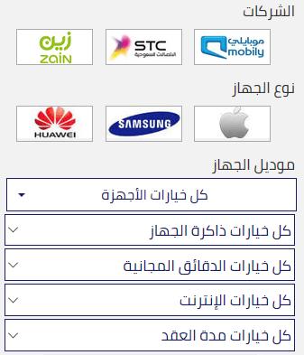 للمقارنة بين اسعار شرائح البيانات لشركات STC - Zain - mobily