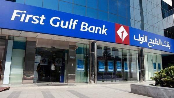 استفسار عن بنك الخليج الأول