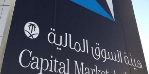 مواضيع مدمجه عن قرار هيئة سوق المال