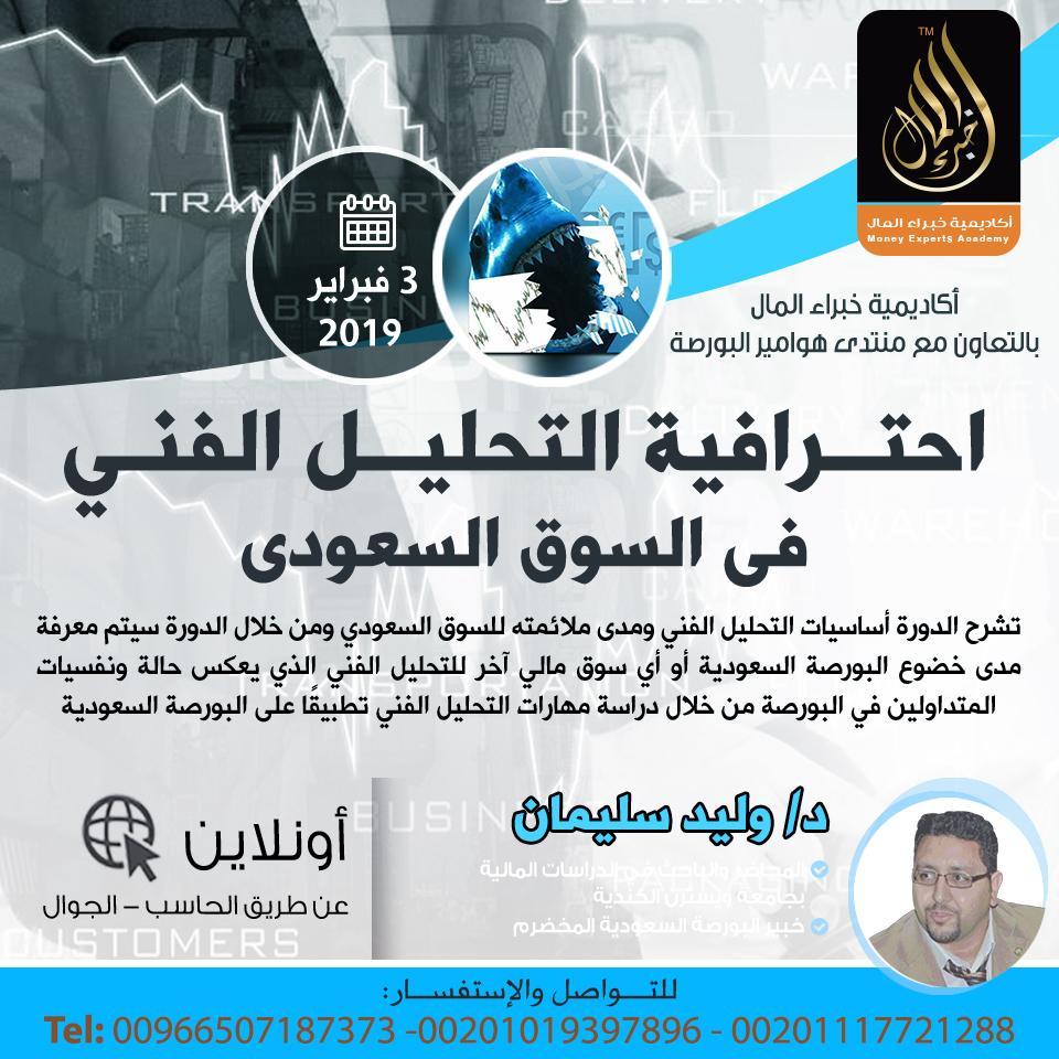 إحترافية التحليل الفني فى السوق السعودي يقدمها د.وليد سليمان 3 فبراير