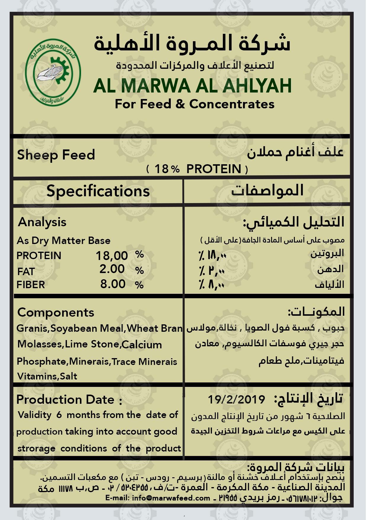 أعلاف للبيع شركة الجيل العربي d.php?hash=1WVP8TO1N