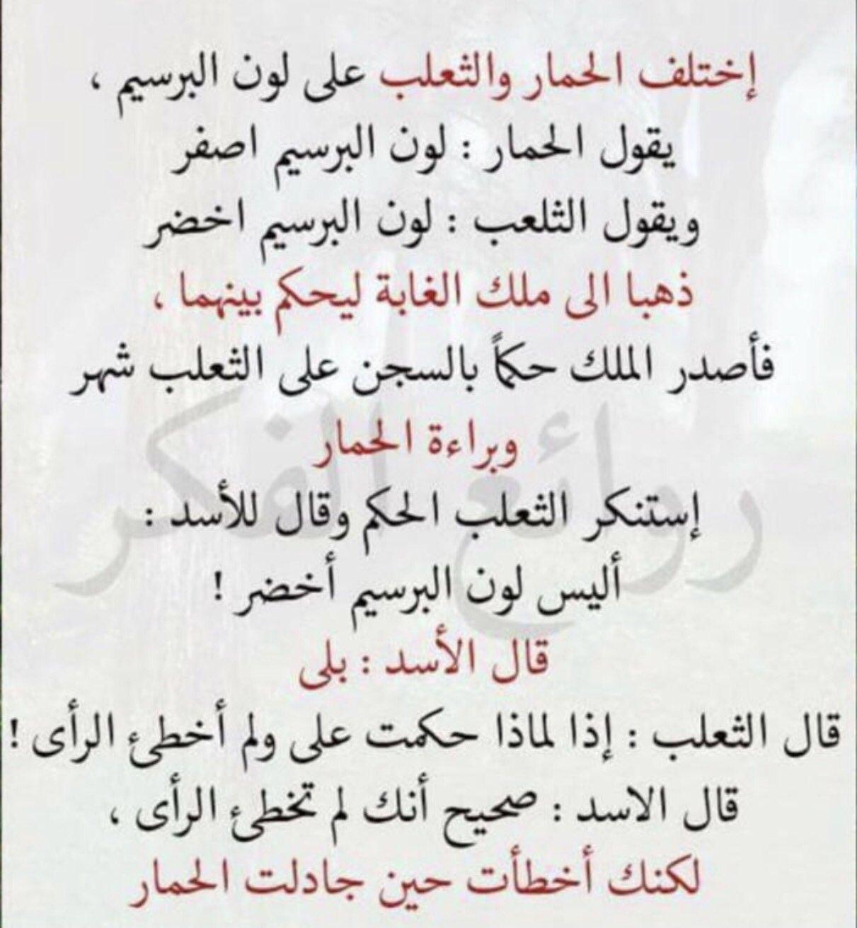 قصة الحمار والثعلب والأسد!