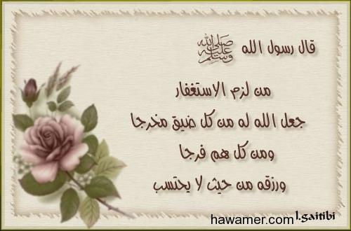 رد: تعالوا نكتب 1000 حديث عن رسول الله صلى الله عليه و سلم