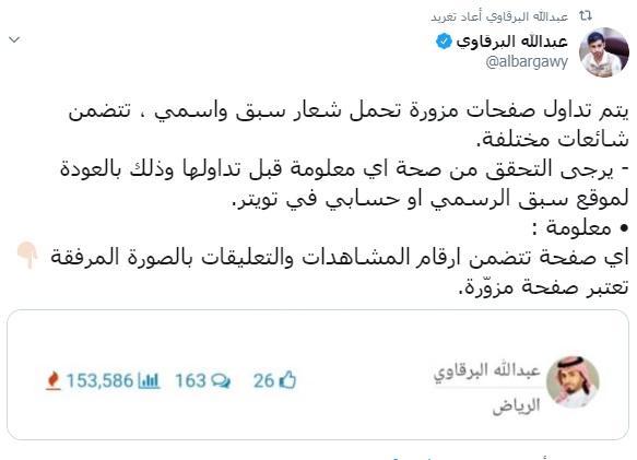 رد: عبدالله البارقي نائب تحرير سبق: عاجل قرارات اقتصادية سوف تصدر....توقعات