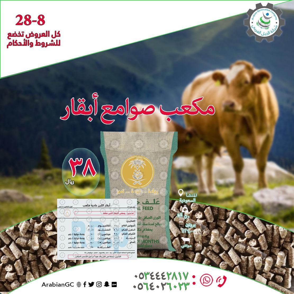 جديد لمربي الأبقار شركة الجيل d.php?hash=2KYQI1TZN