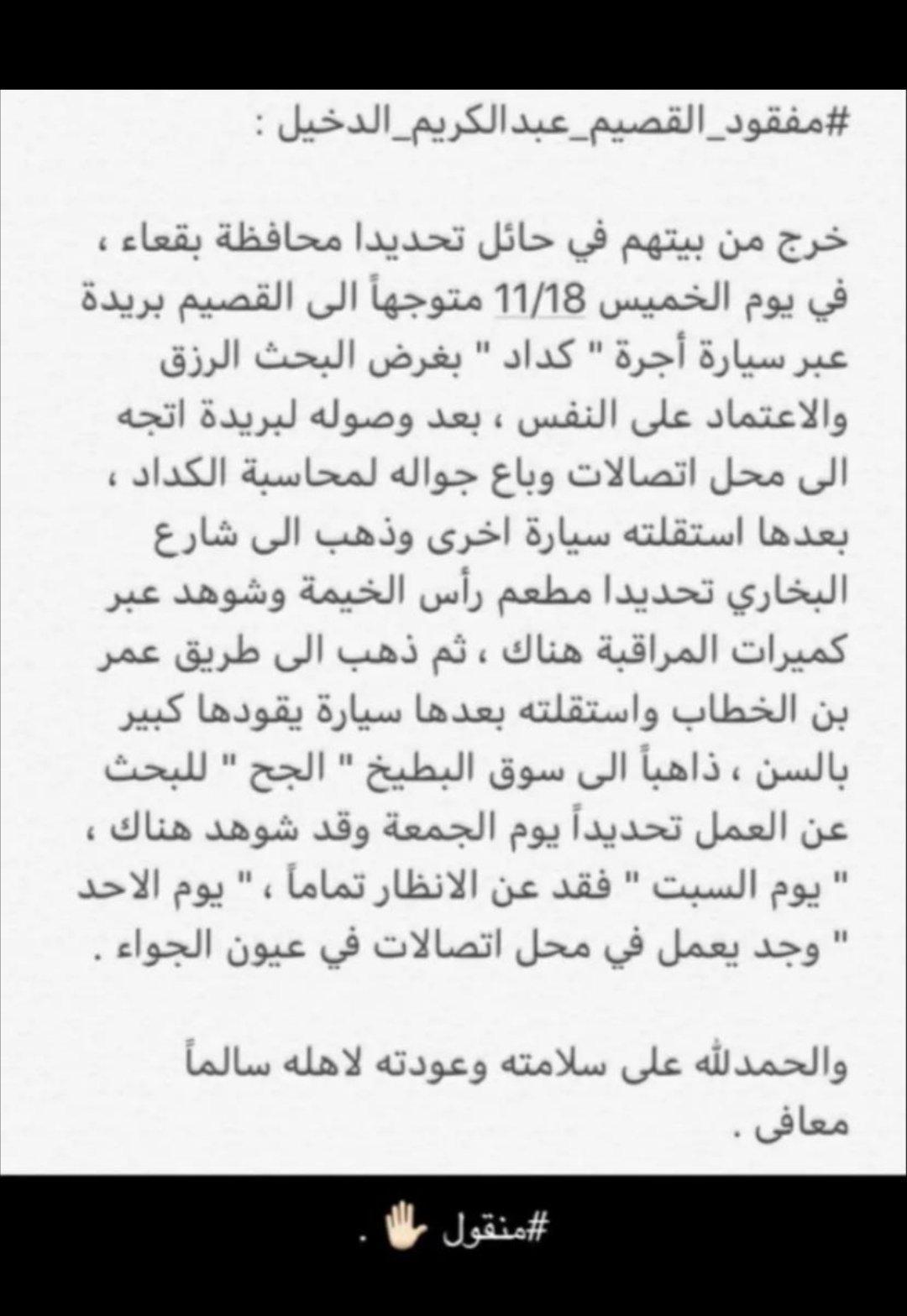 رد: #مفقود_القصيم_عبدالكريم