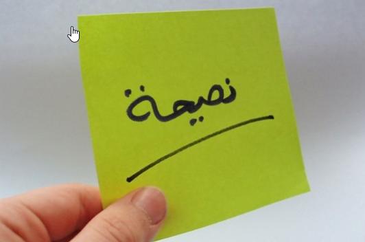 سهم الصادرات .. نصيحة