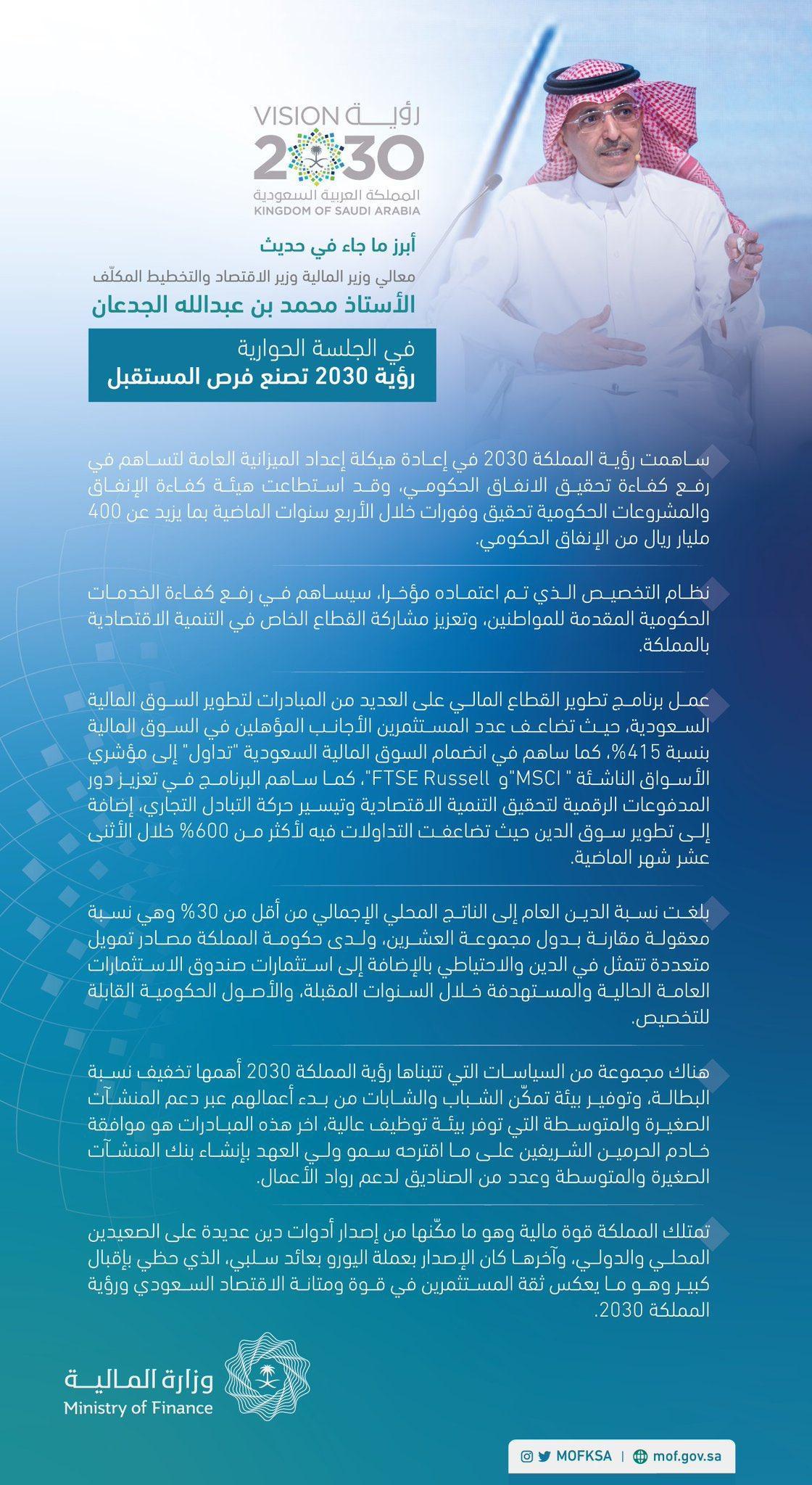 رد: بعد سؤاله عن عودة بدل غلاء المعيشة وزير المالية: تسعة أعشار الرزق بالتج