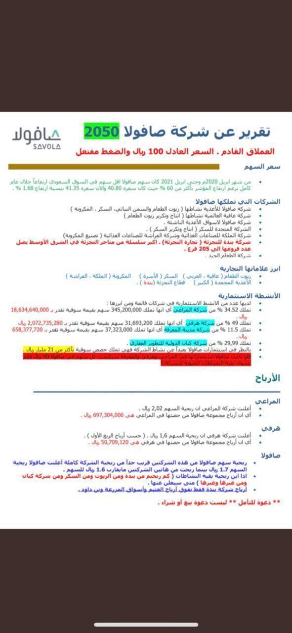 رد: صافولا تعتزم شراء 1.2 مليون سهم من أسهمها