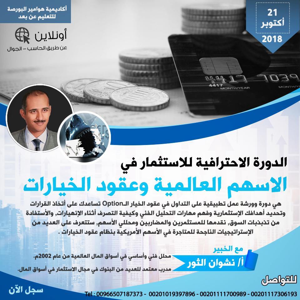 دورة احترافية: الاستثمار الاسهم العالمیة وعقود الخیارات يقدمها أ.نشوان الثور