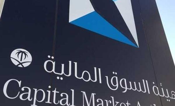 لجنة الفصل في منازعات الأوراق المالية تغرّم 16 مخالف في سوق الأسهم بينهم