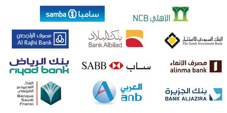 ما هو افضل بنك للتداول او وسيط ؟