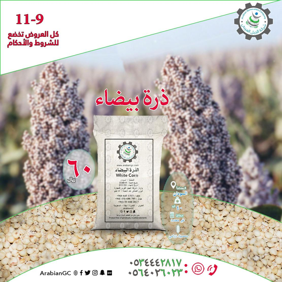 أعلاف محاصيل للبيع شركة الجيل d.php?hash=42R3NR88Q