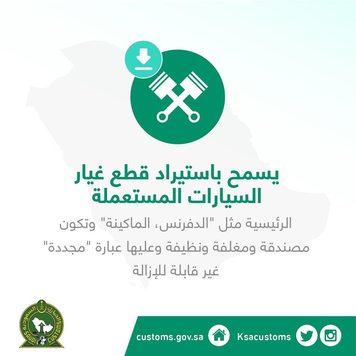الجمارك السعودية: استيراد السيارات المستعملة «ممنوع»