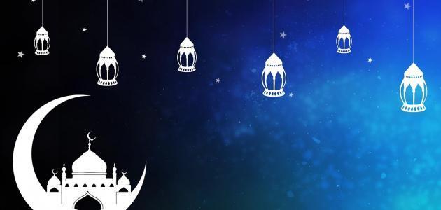 رمضان ...