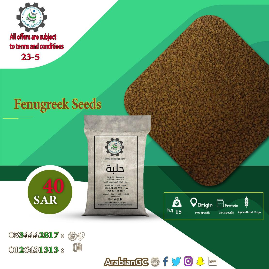fenugreek seeds Sale d.php?hash=5XP8PLE6H