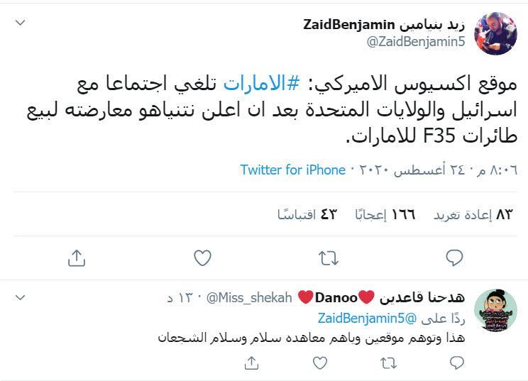 """رد: أول تعليق من كوشنر بشأن حصول الإمارات على مقاتلات """"f-35"""" الأمريكية"""