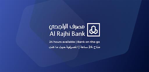 اندماج بنك الراجحي مع بنك البلاد