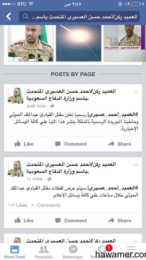 المتحدث الرسمي العميد أحمد العسيري يؤكد مقتل الحوثي!!!!