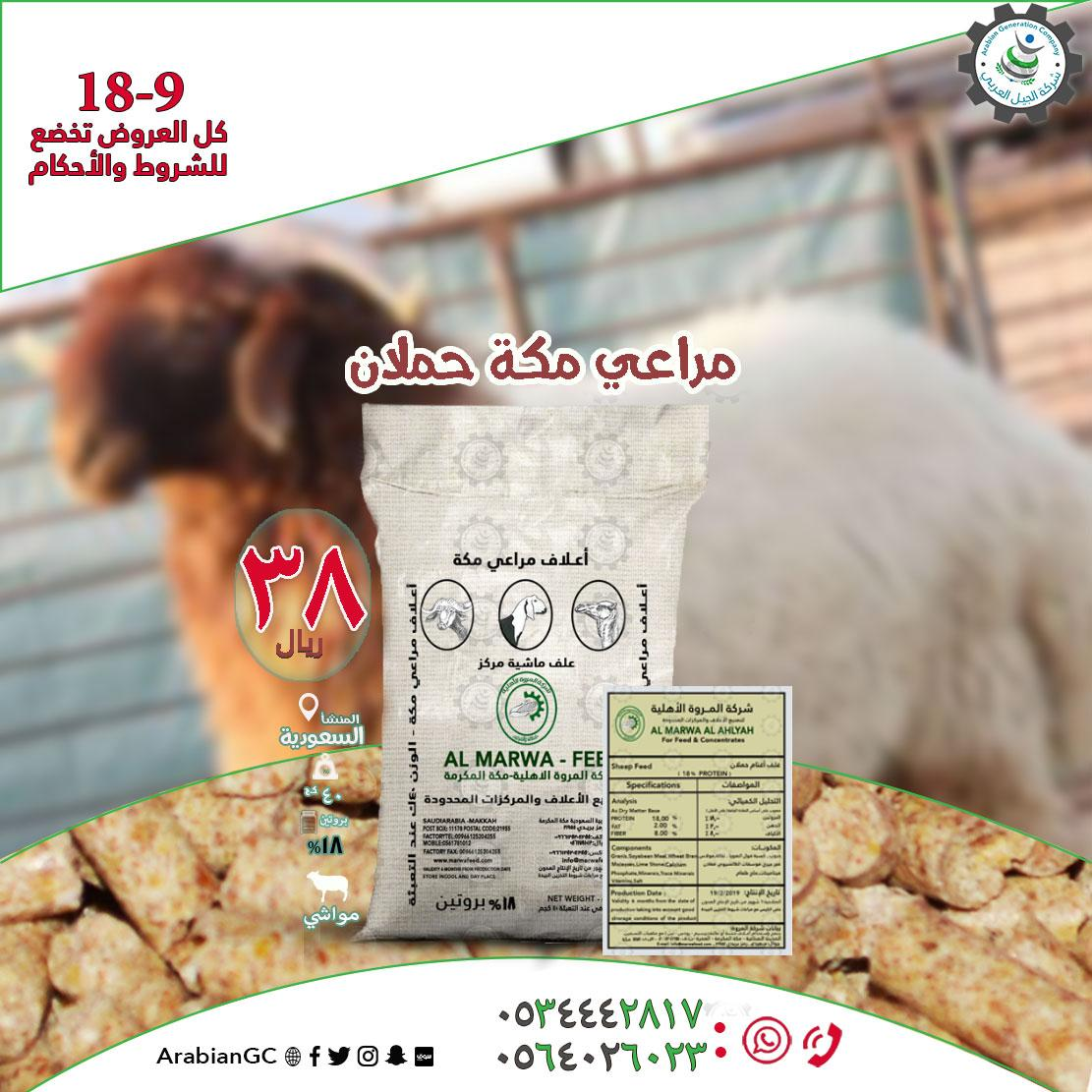 أعلاف للبيع شركة الجيل العربي d.php?hash=746RCZB6E