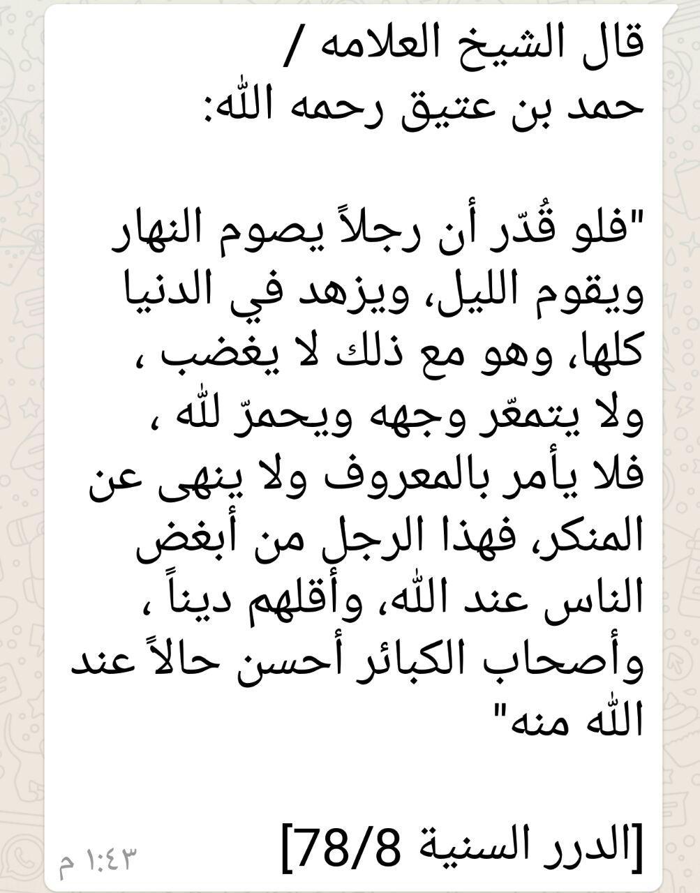 الشيخ العلامة عتيق رحمه الله تعالى