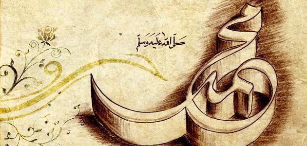صلوا على الحبيب محمد اللهم صل وسلم  على نبينا محمد وعلى آله وصحبه أجمعين