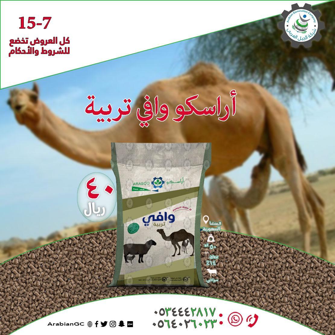 جديد لمربي الماشية والغنم شركة d.php?hash=8FEBYLY8P