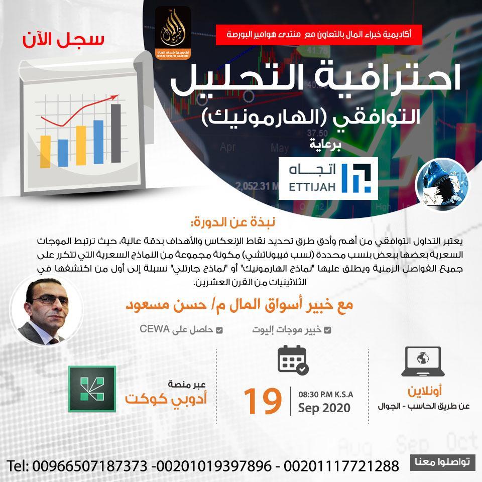 دورة إحترافية التحليل التوافقي الهارمونيك لم.حسن مسعود بتاريخ 19 سبتمبر