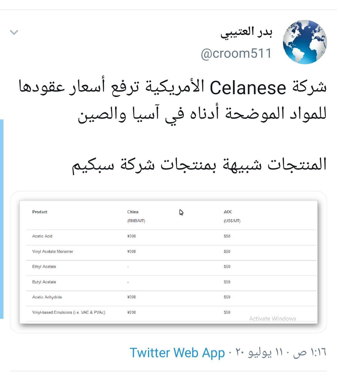 رد: سهم سبكيم وشراء ٧٣ مليون سهم