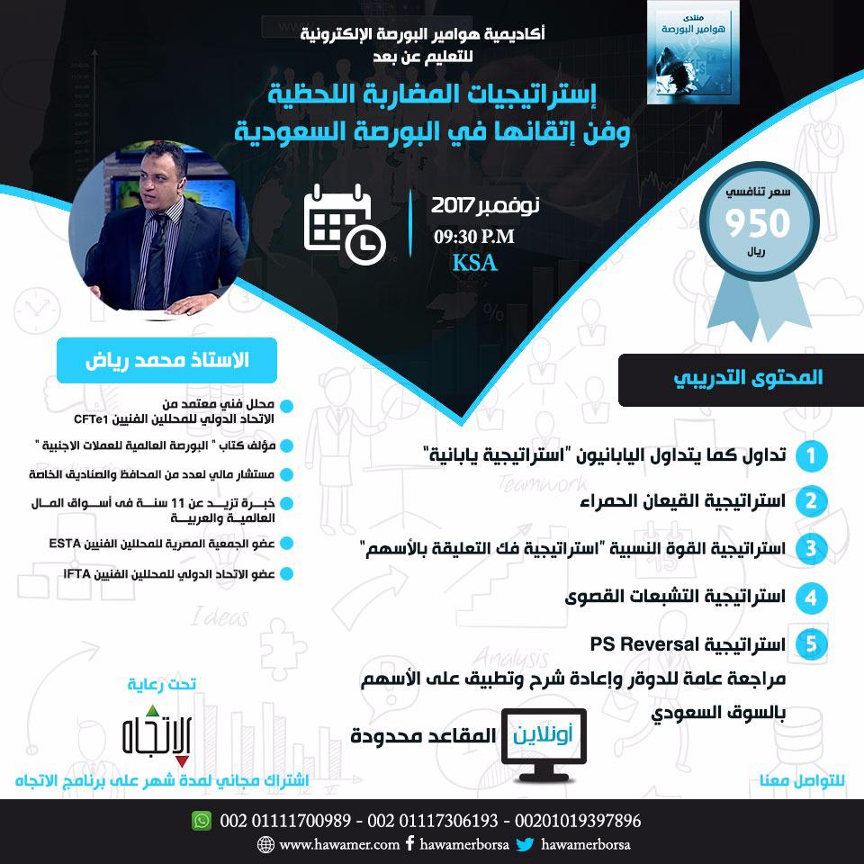 رد: ¨°o.O متابعة هوامير اليومية للسوق السعودي الاثنين ۞ 6 / 11 / 2017 O.o°¨