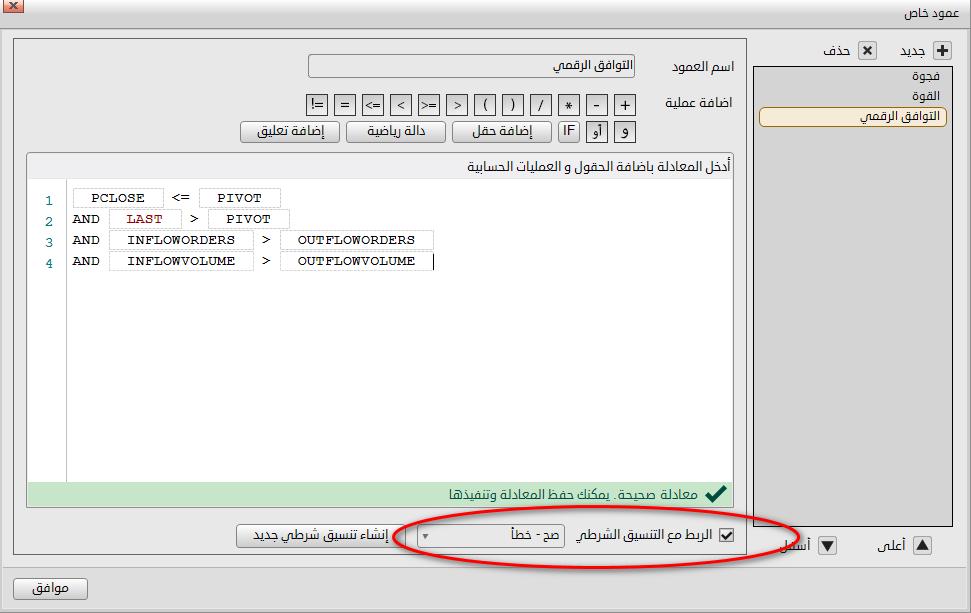 رد: جرب معادلة التوافق الرقمي والله الموفق