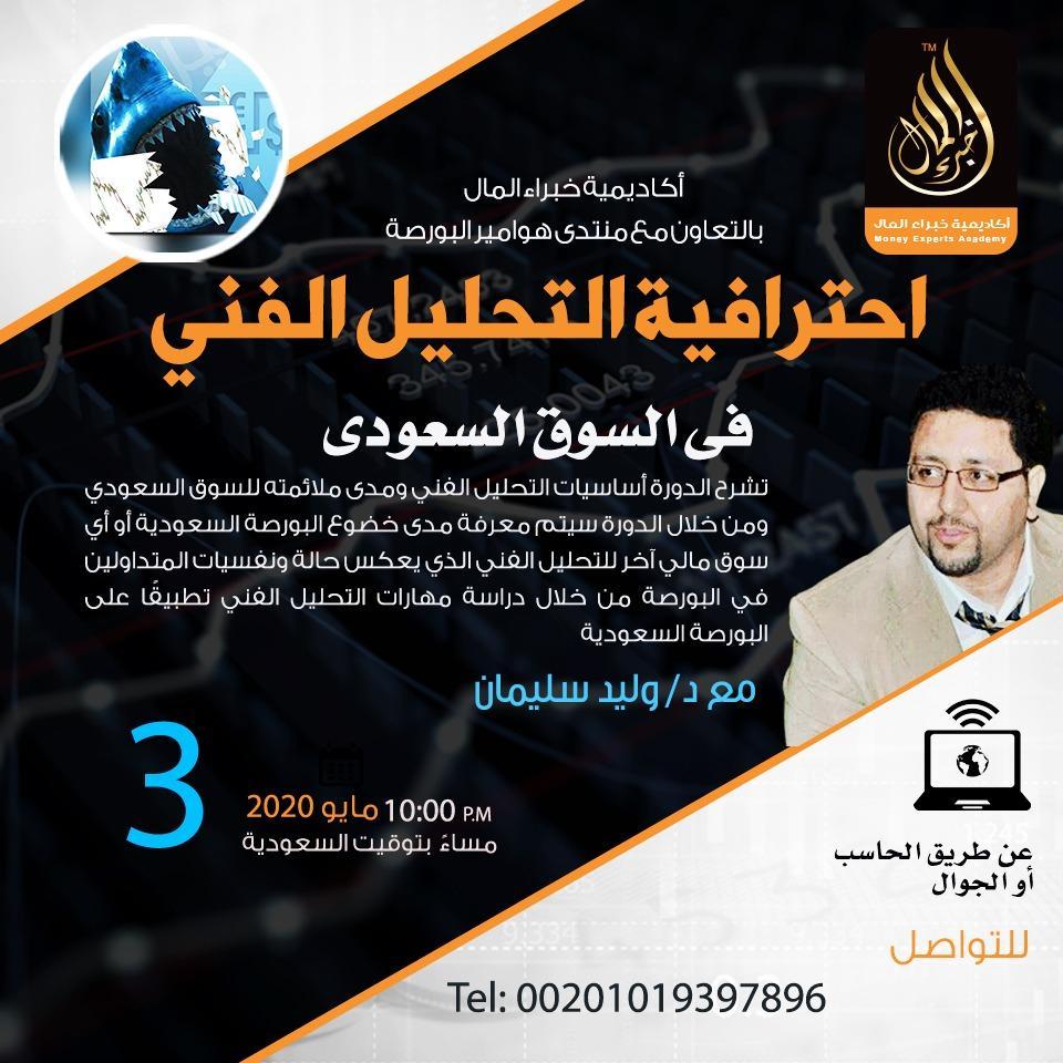 رد: سهم سايكو يستثمر 82 مليون في أرامكو السعودية