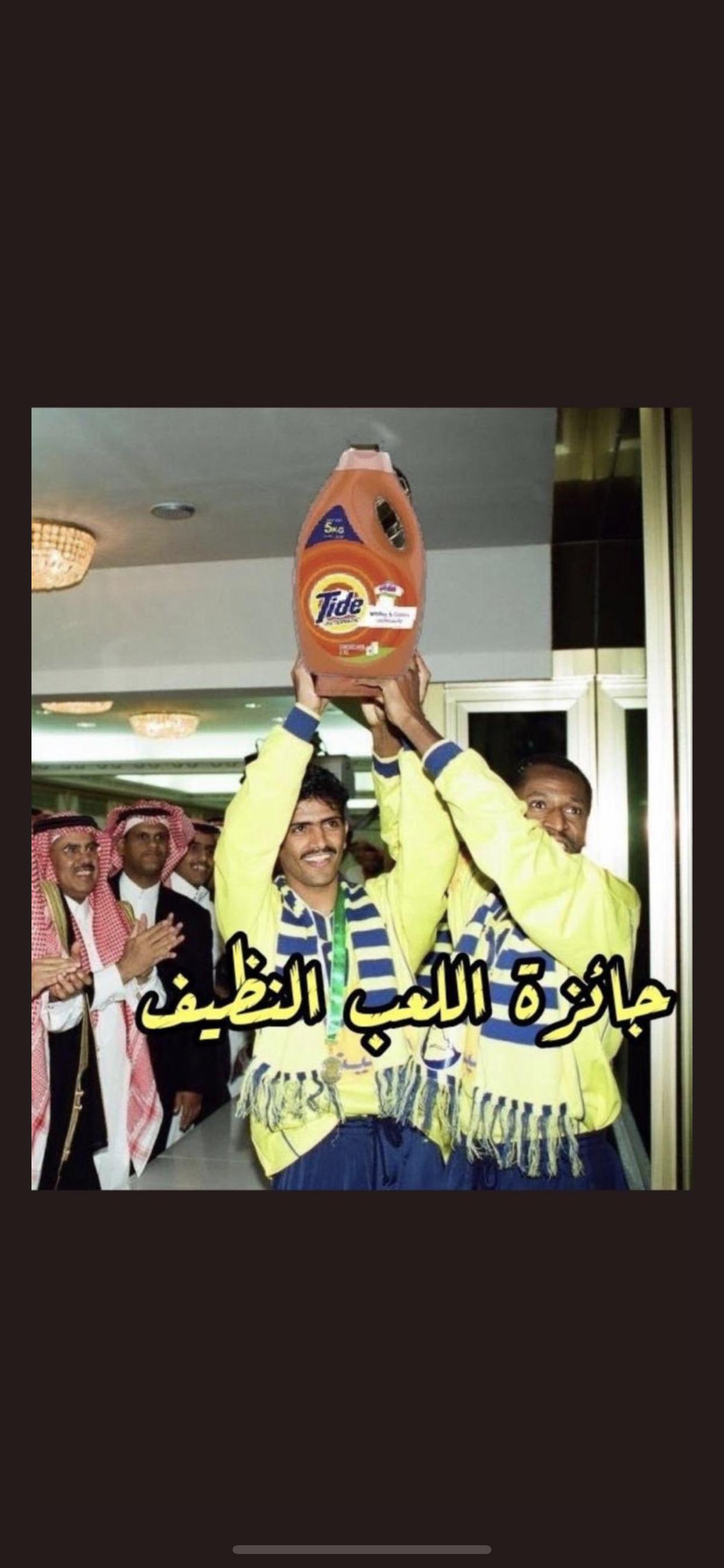 رد: النصر مهد النجوم .. لا لعب جات العلوم