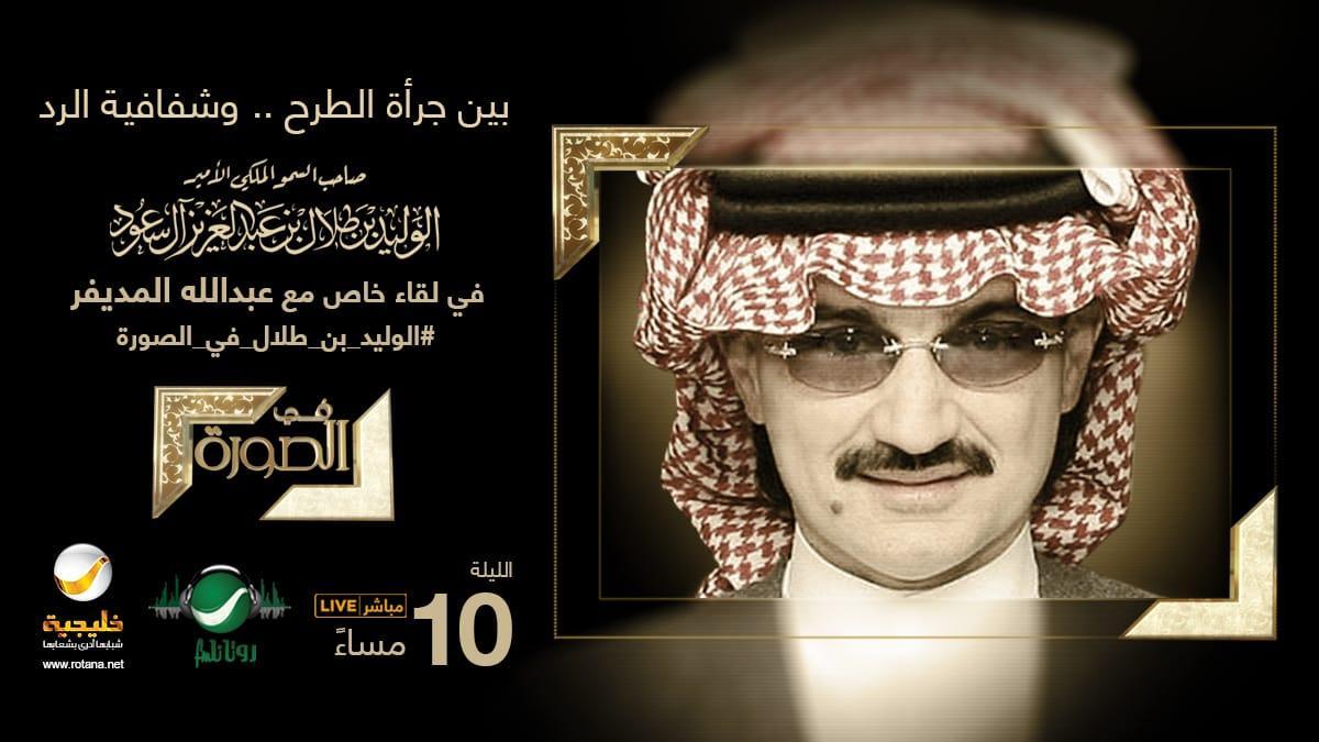 الأمير الوليد بن طلال في حال تخصيص الأندية اليوم، بكرة اشتري نادي الهلال