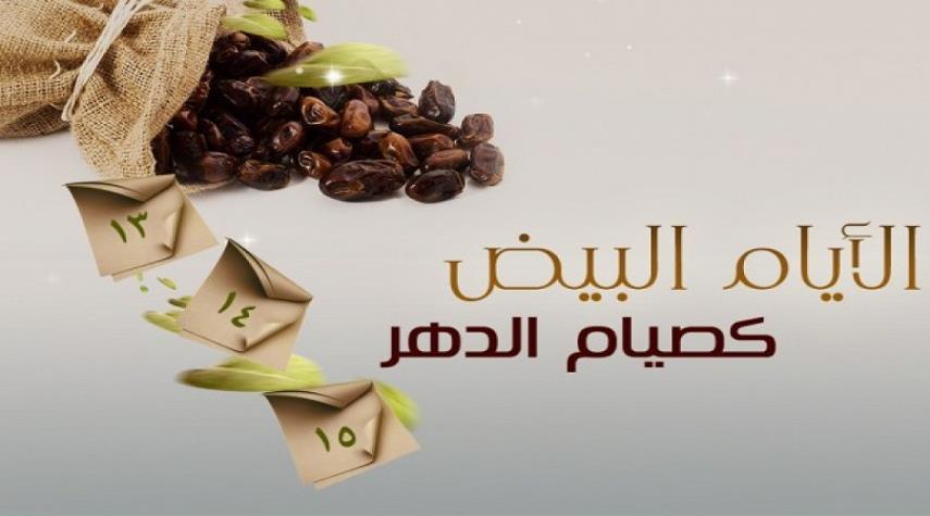 التذكير بصيام أيام البيض غدا وفقكم الله تعالى