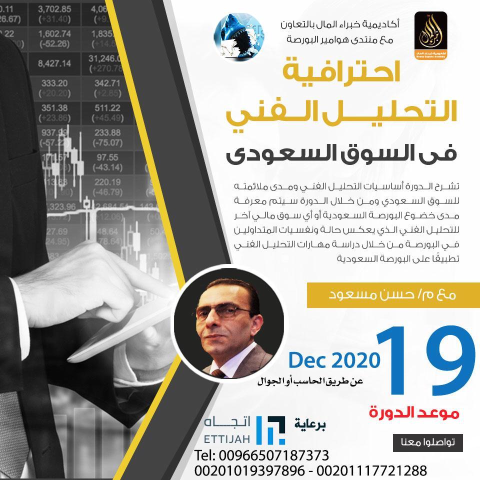 إحترافية التحليل الفني فى السوق السعودي يقدمها م.حسن مسعود 19 ديسمبر