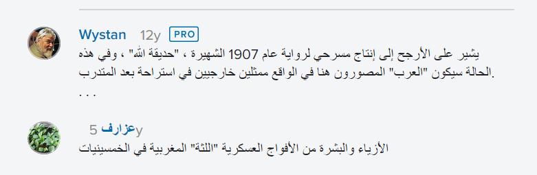 رد: صورة نادره لرجال عرب صورت قبل  اكثر من 100 عام في مدينة نيويورك يطلق عل