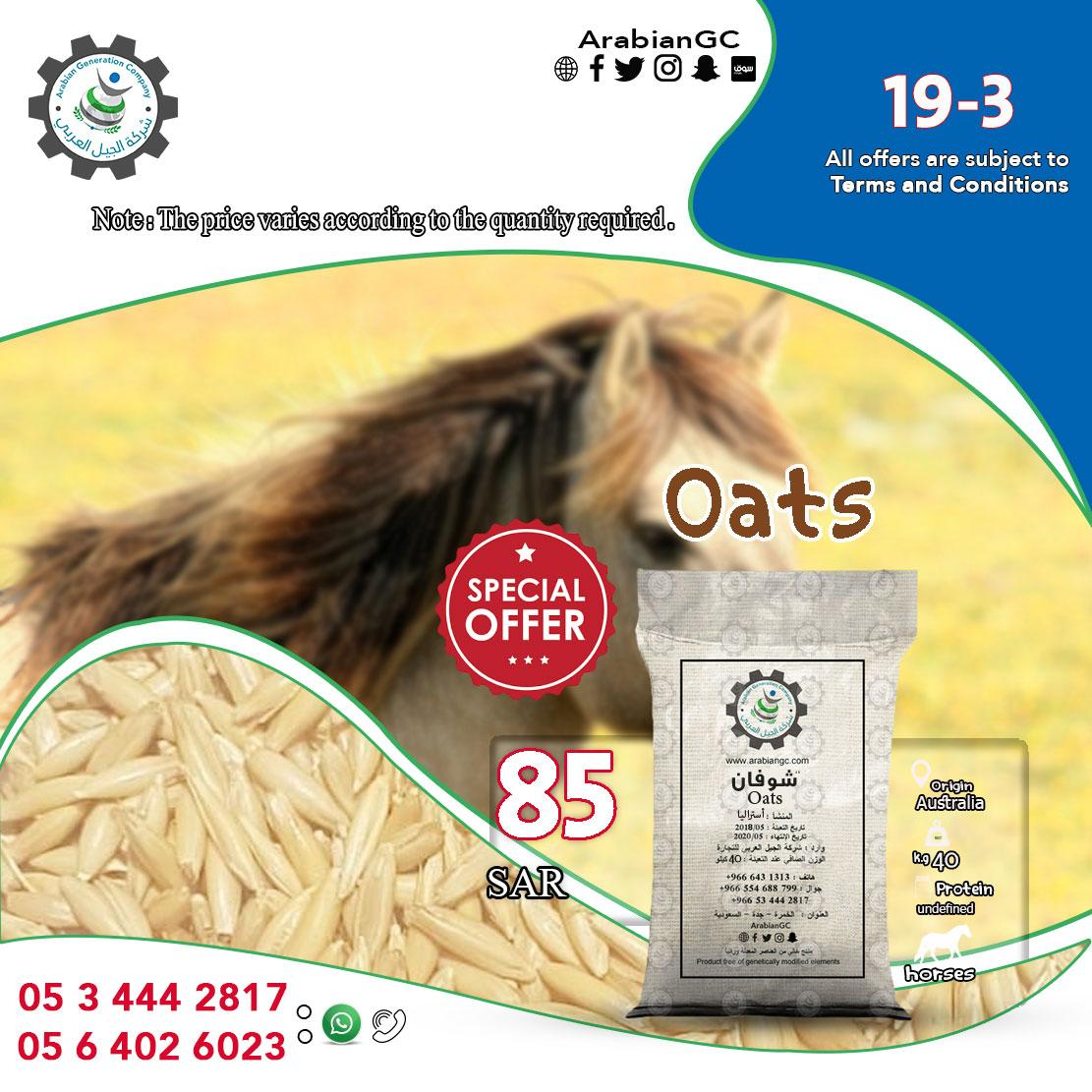 Special offer Oats from Arabian d.php?hash=CTP464BFB