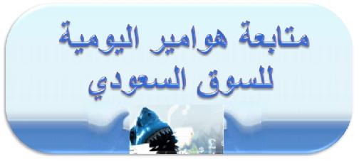 ¨°o.O متابعة هوامير اليومية للسوق السعودي الاحد ۞ 10 / 12 / 2017 O.o°¨