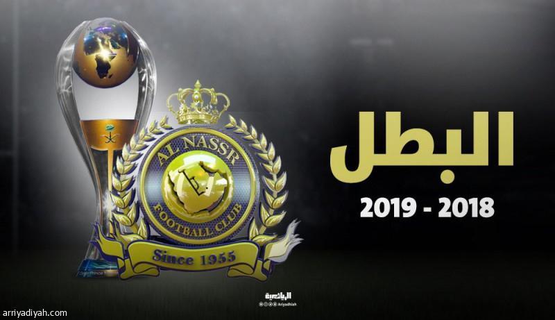 الف مبروك للأمة النصراويه