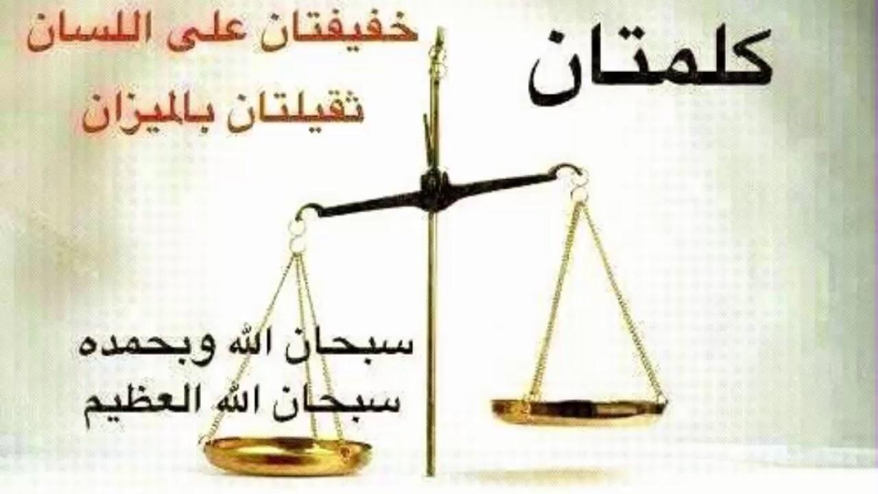 كلمتان خفيفتان على اللسان، ثقيلتان في الميزان، حبيبتان إلى الرحمن ::::::