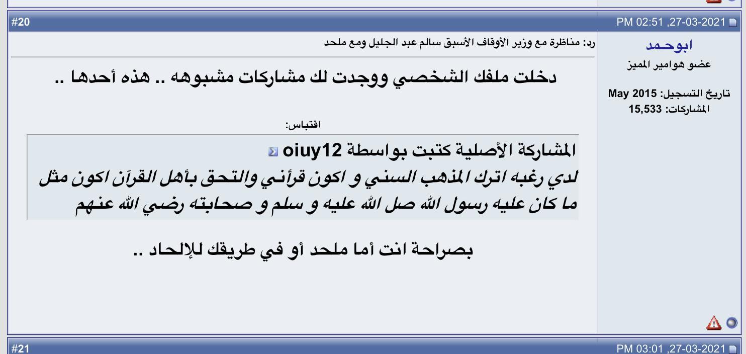 رد: القول الصحيح في صلاة التراويح ( الشيخ محمدالشمري + اجواد الفاسي )