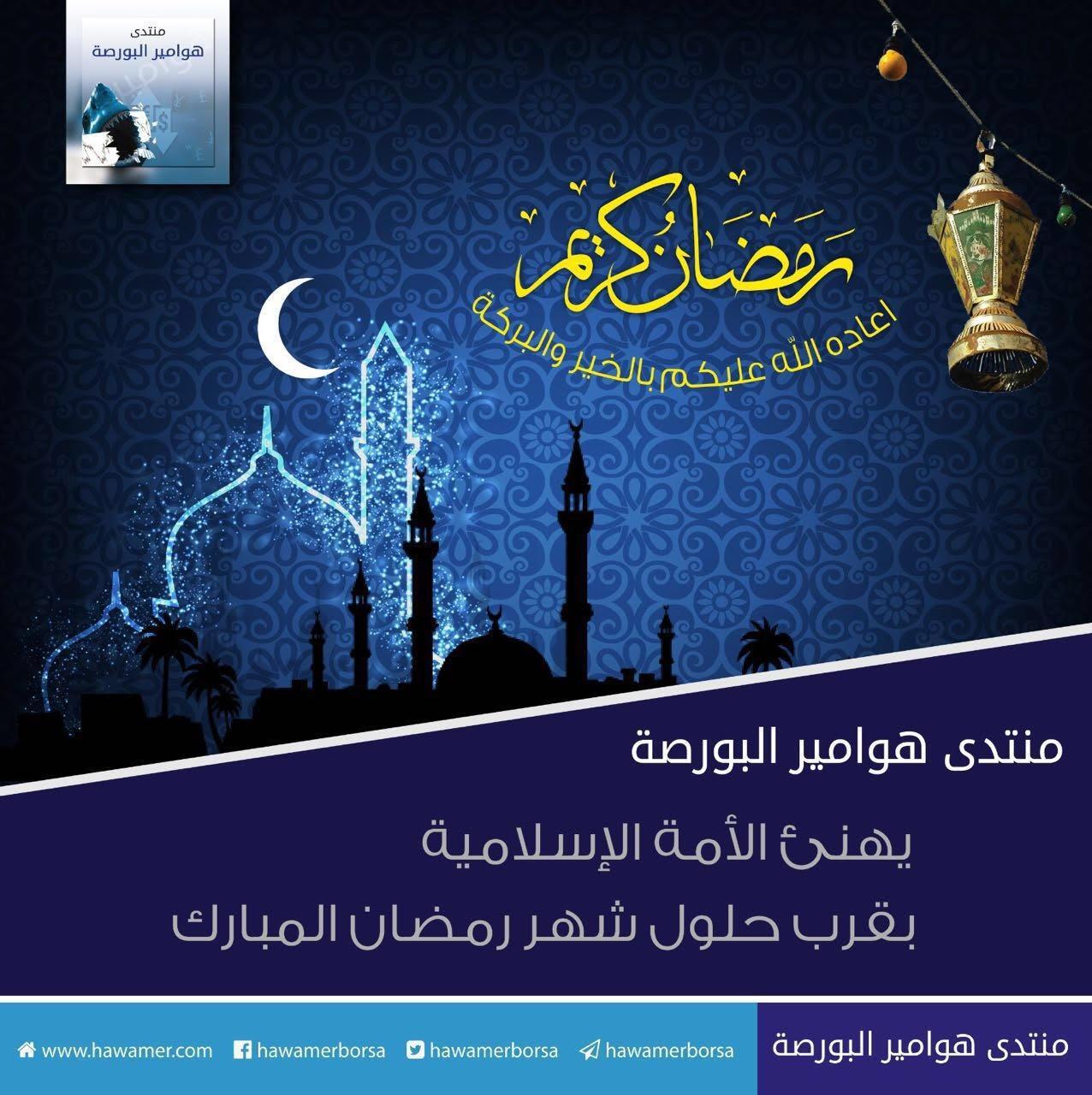 ۩ شبكة منتديات هوامير البورصة السعودية ۩ تهنئكم بقدوم شهر رمضان المبارك ۩