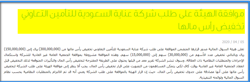 رد: عناية هل اعلنت عن موعد جمعية تخفيض راس المال ؟