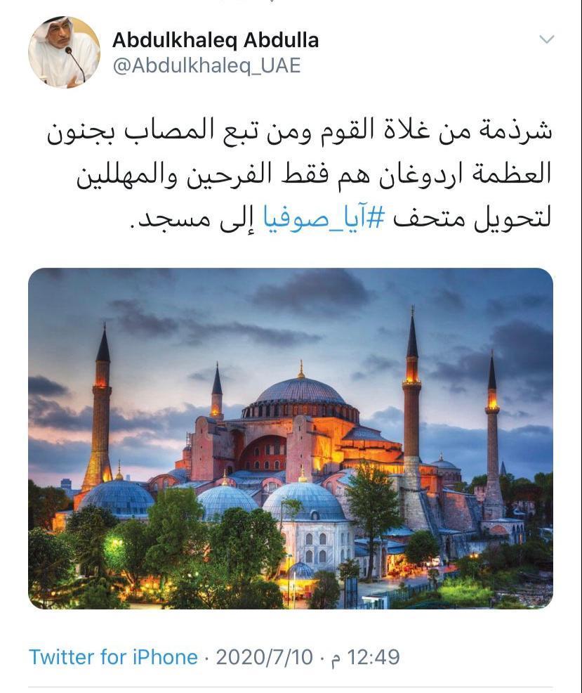 رد: الارهابي اردوغان يثير فتنة دينية جديدة باعادة كنيسة ايا صوفيا لمسجد