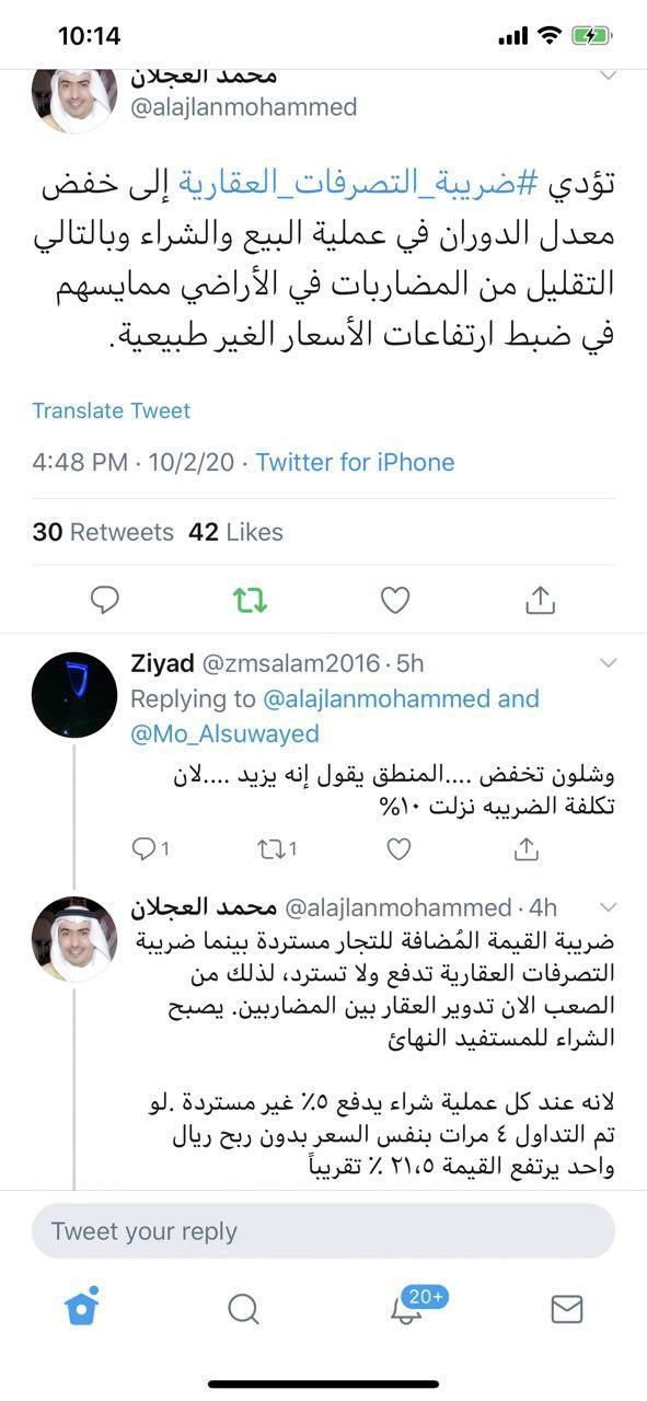 ماذا  قال محمد العجلان عن ضريبة_التصرفات_العقارية