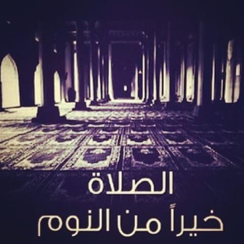 رد: <<< لم يكن رسول اللَّه صل الله عليه وسلم يدع هؤلاء الكلمات إذا أصبح وإذا أَمسى >>